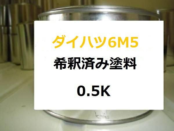 ダイハツ 6M5 希釈済 塗料 グリーン系