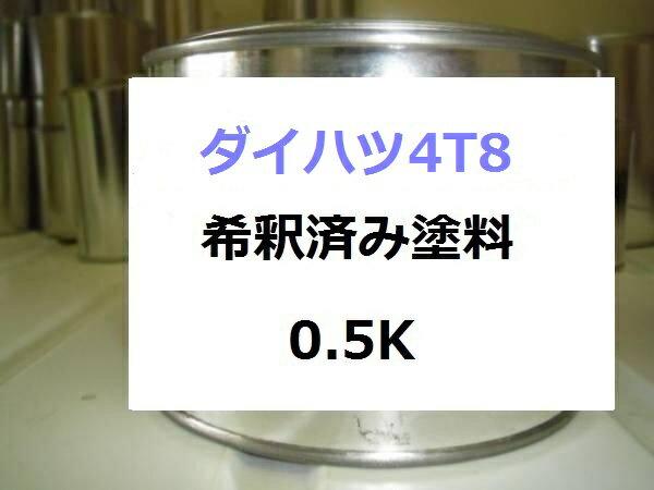 ダイハツ 4T8 希釈済 1液 塗料 ベージュM