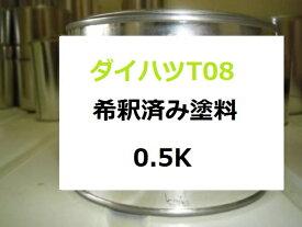ダイハツ T08 希釈済 1液 塗料 ベージュ 1液タイプ