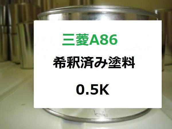 三菱 A86 希釈済 1液 塗料 ミツビシ アウトランダー アクア