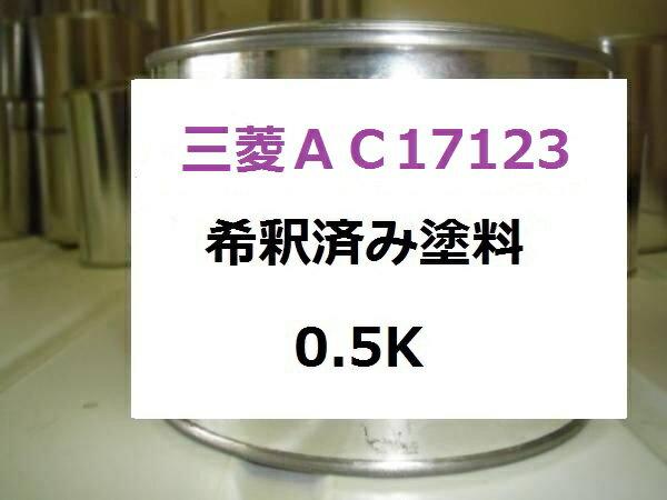 三菱 AC17123 希釈済 1液 塗料 ミツビシ ローザ ライトブルー