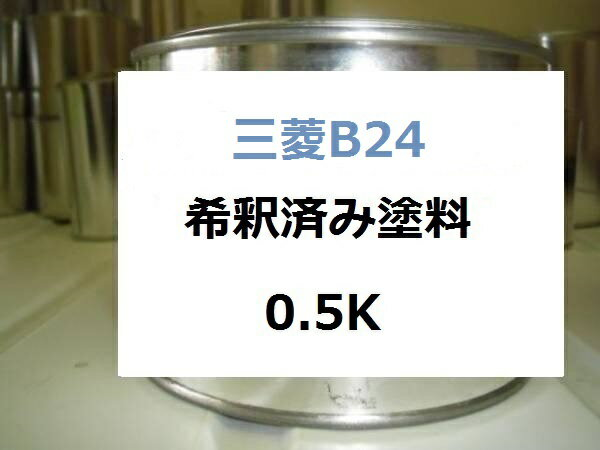 三菱 B24 希釈済 1液 塗料 ミツビシ ニューレマンブルー