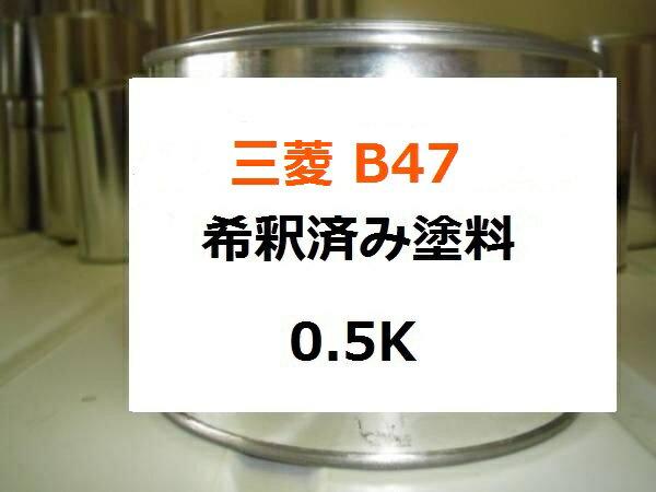 三菱 B47 希釈済 1液 塗料 ナイアガラブルーM ミツビシ