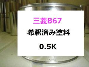 三菱 B67 希釈済 1液 塗料 カーメルブルーM ミツビシ