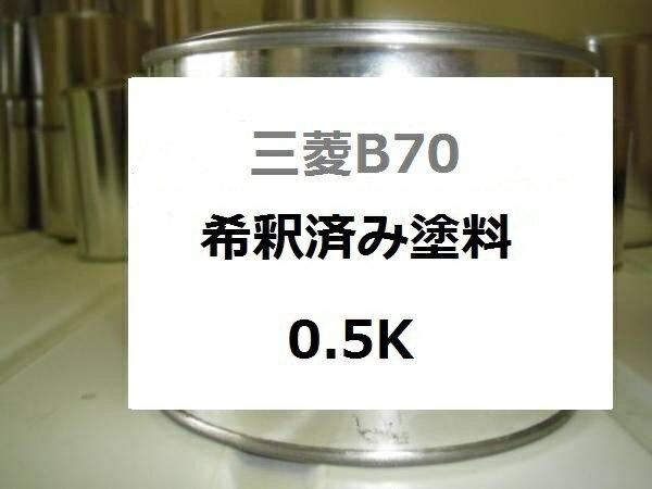 三菱 B70 希釈済 1液 塗料 アメリーブルーM ミツビシ