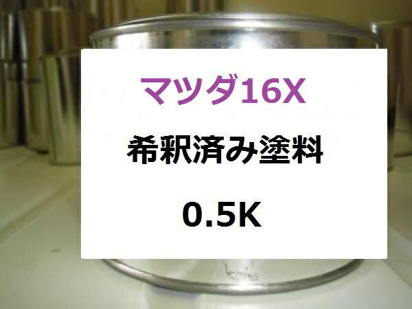 マツダ 16X 希釈済 1液 塗料 テルスターワゴン パープル系