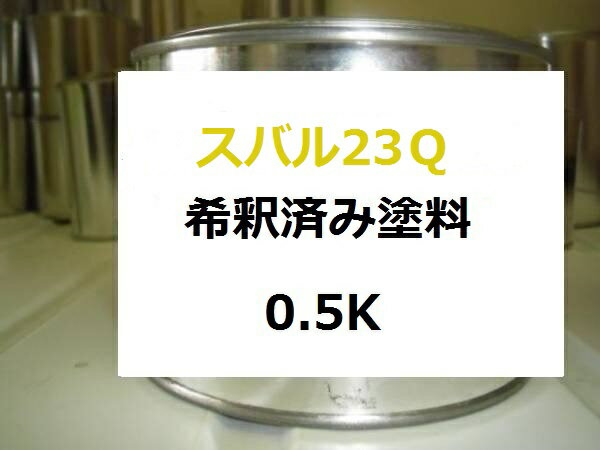 スバル23Q 希釈済 1液 塗料 トラヴィック サファイアブラックマイカ