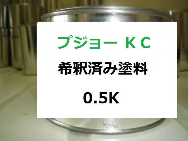 プジョー KC 希釈済 1液 塗料 モンテクリストP