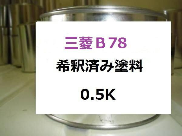 三菱B78 希釈済 1液 塗料 ウェイビーブルー