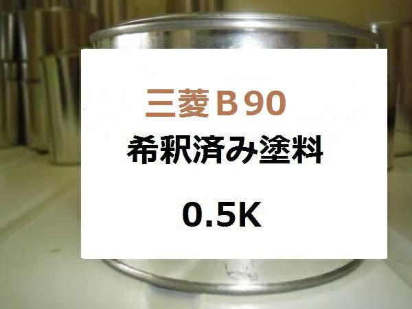 三菱B90 希釈済 1液 塗料 コルドバブルー