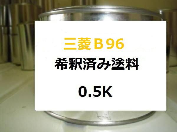 三菱B96 希釈済 1液 塗料 スーパーコスミックブルー