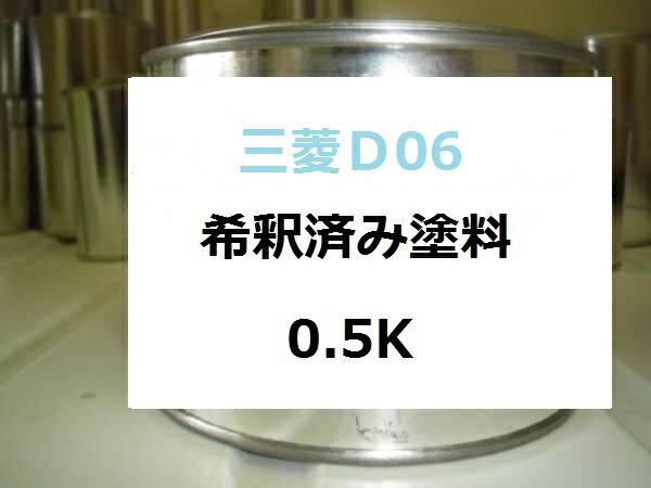 三菱D06 希釈済 1液 塗料 ライトニングブルーマイカP ギャラン ランサー