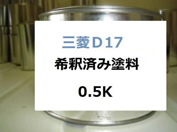 三菱D17 希釈済 1液 塗料 カワセミブルーM RVR