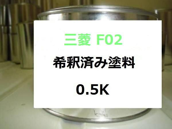 三菱 F02 希釈済 1液 塗料 ミディアムブルーグリーンM グランディス
