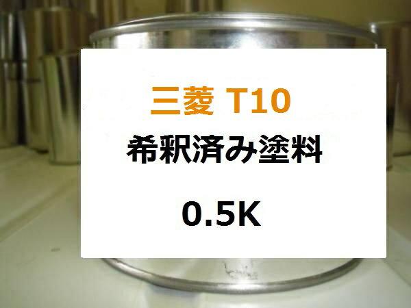 三菱 T10 希釈済 1液 塗料 フレンチブルー ランサーエボリューション