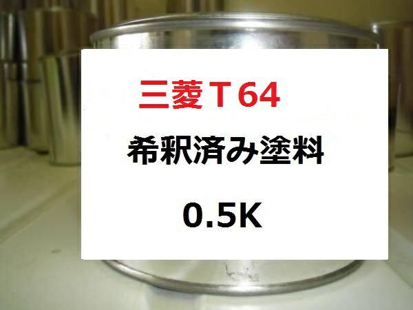 三菱 T64 希釈済 1液 塗料 ディープブルーマイカ トライトン