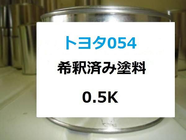 トヨタ054 希釈済 1液 塗料 ホワイト