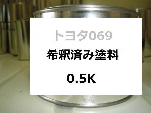 トヨタ069 希釈済 1液 塗料 クールホワイト