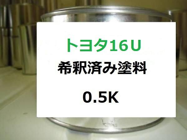 トヨタ 16U 希釈済 1液 塗料 ブライトホワイト