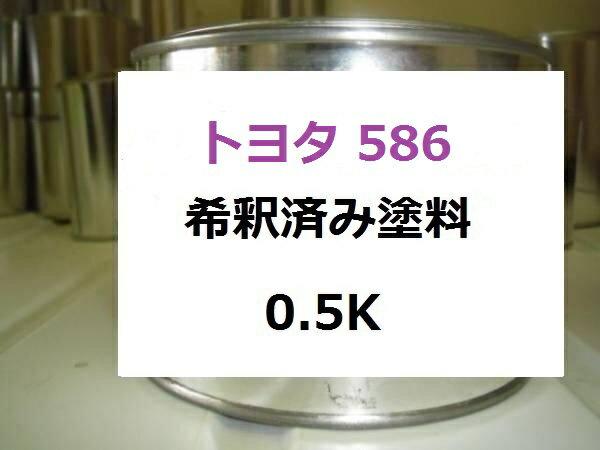 トヨタ 586 希釈済 1液 塗料 シャンパンM RAV4 サクシード プロボックス
