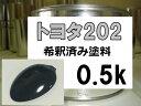 トヨタ202 塗料 希釈済 ブラック 1液