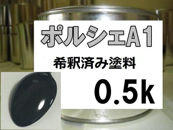 ポルシェA1 塗料 希釈済 ブラック 1液