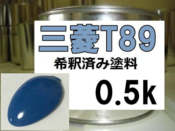 三菱T89 塗料 シャノンブルー 希釈済