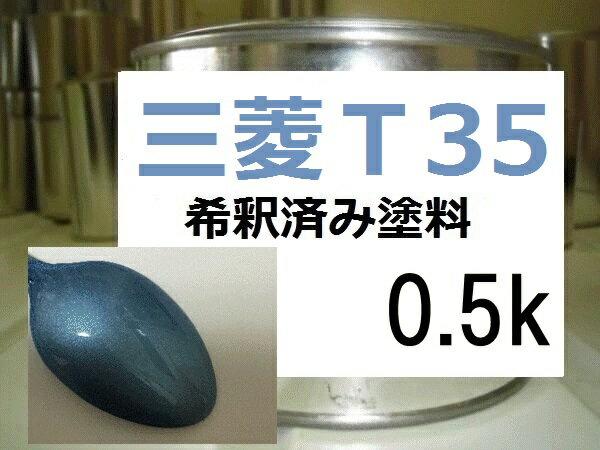 三菱T35 塗料 ライトブルーM 希釈済 パジェロイオ
