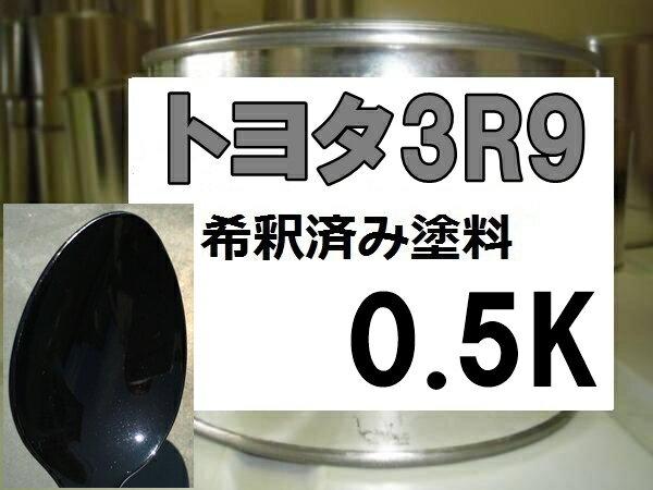 トヨタ3R9 希釈済 1液 塗料 ボルドーマイカM ヴェルファイア