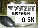 マツダ29Y 塗料 チタニウムグレーM RX-8 希釈済