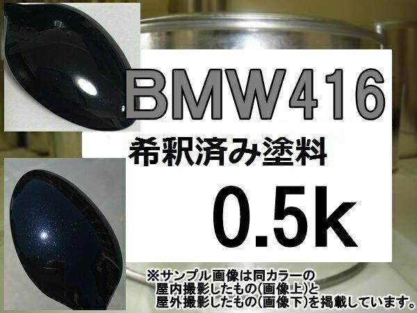 BMW416 塗料 カーボンブラックM 希釈済