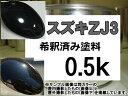 スズキZJ3 塗料 ブルーイッシュブラックP3 kei 希釈済