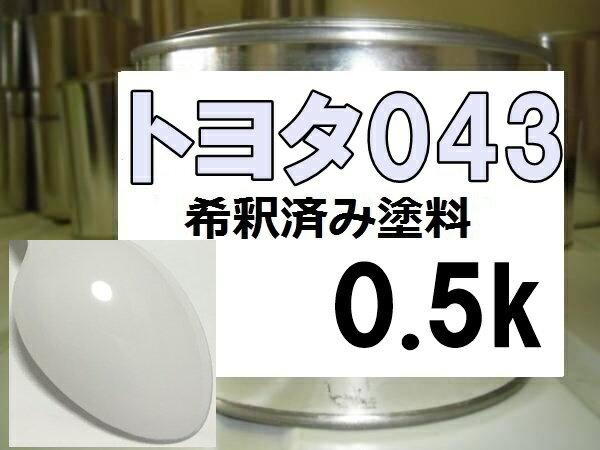 トヨタ043 塗料 スーパーホワイト3 希釈済