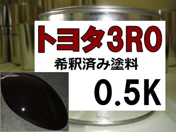 トヨタ3R0 塗料 ブラキッシュレッドマイカ クラウン アリオン マークX