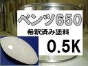 ベンツ650 塗料 カルサイトホワイト 希釈済