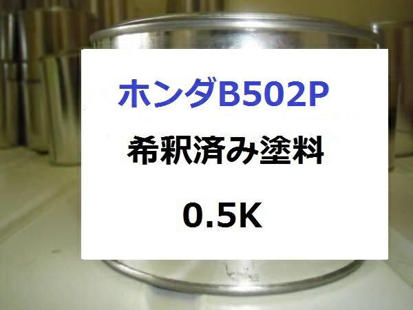ホンダ B502P 塗料 インディゴブルーP アコード トルネオ 希釈済