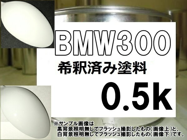 BMW300 塗料 アルピンホワイト3 希釈済