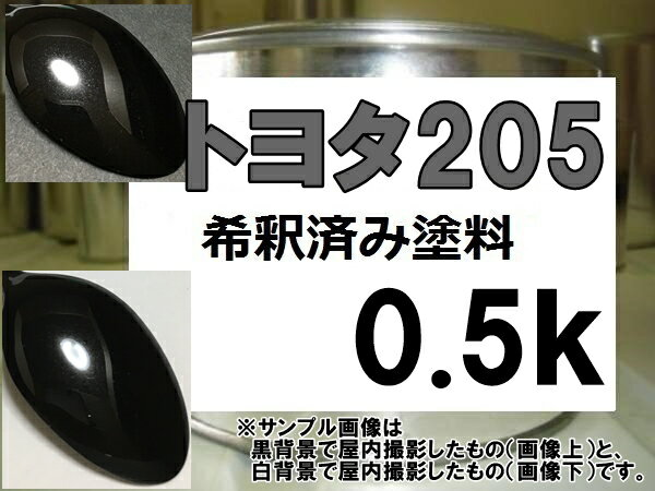 トヨタ205 塗料 ブラックM 希釈済
