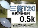 三菱T20 ライトブルー 塗料 希釈済