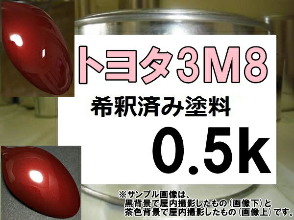 トヨタ3M8 塗料 レッドマイカ カルディナ 希釈済
