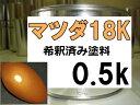マツダ18K 塗料 エボリューションオレンジMC ロードスター