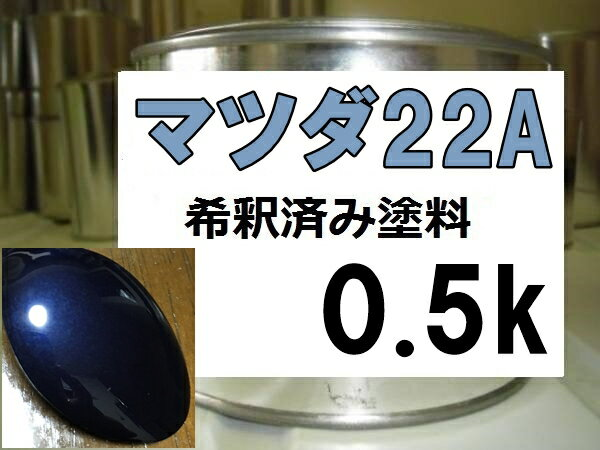マツダ22A 塗料 サプリームブルーMC ファミリア 希釈済