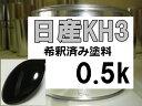 日産KH3 塗料 スーパーブラック キューブ GT-R マーチ