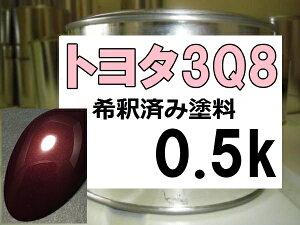 トヨタ3Q8 塗料 ダークレッドマイカ ランドクルーザーブラド