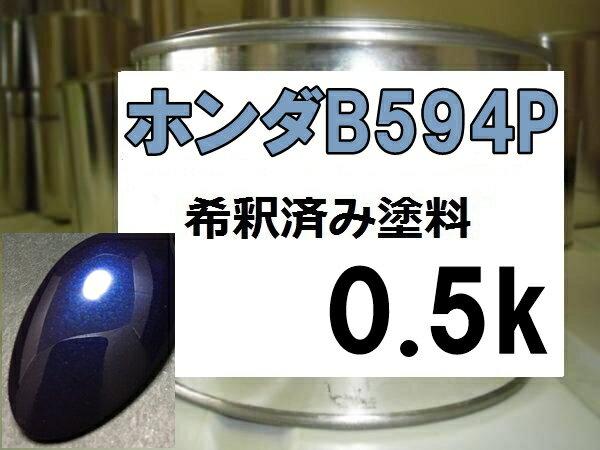ホンダB594P 塗料 モルフォブルーP ヴェゼル 希釈済