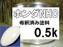 ホンダNH0 塗料 チャンピオンシップホワイト 希釈済