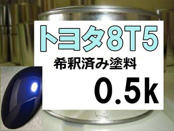 トヨタ8T5 塗料 ダークブルーマイカ カムリ 希釈済