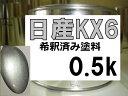 日産KX6 塗料 シャンパンシルバー2TM シーマ 希釈済