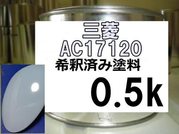 三菱AC17120 塗料 ライトブルー ローザ 希釈済