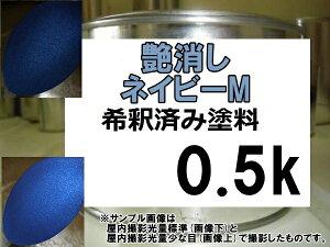 ブルー系マットカラー 艶消しネイビーM 艶消し青 塗料